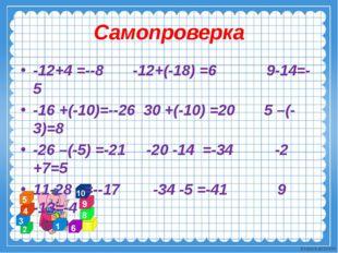 Самопроверка -12+4 =--8 -12+(-18) =6 9-14=-5 -16 +(-10)=--26 30 +(-10) =20 5