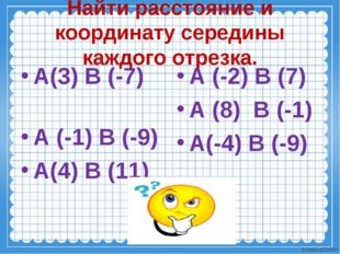 Найти расстояние и координату середины каждого отрезка. А(3) В (-7) А (-1) В