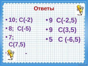 Ответы 10; С(-2) 8; С(-5) 7; С(7,5) - 9 С(-2,5) 9 С(3,5) 5 С (-6,5) Ekaterina