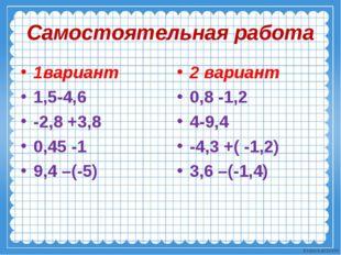 Самостоятельная работа 1вариант 1,5-4,6 -2,8 +3,8 0,45 -1 9,4 –(-5) 2 вариант