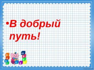 В добрый путь! Ekaterina050466