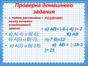 Проверка домашнего задания 1. Найти расстояние между точками координатной пря
