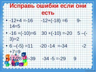 Исправь ошибки если они есть -12+4 =-16 -12+(-18) =6 9-14=5 -16 +(-10)=6 30 +