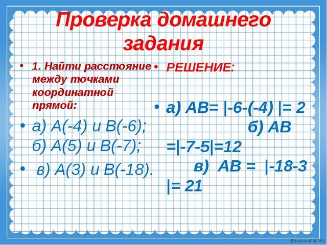 Проверка домашнего задания 1. Найти расстояние между точками координатной пря...