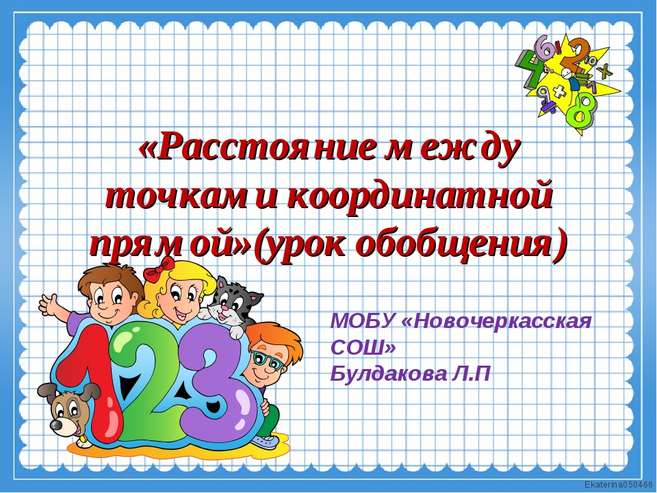 «Расстояние между точками координатной прямой»(урок обобщения) МОБУ «Новочерк...