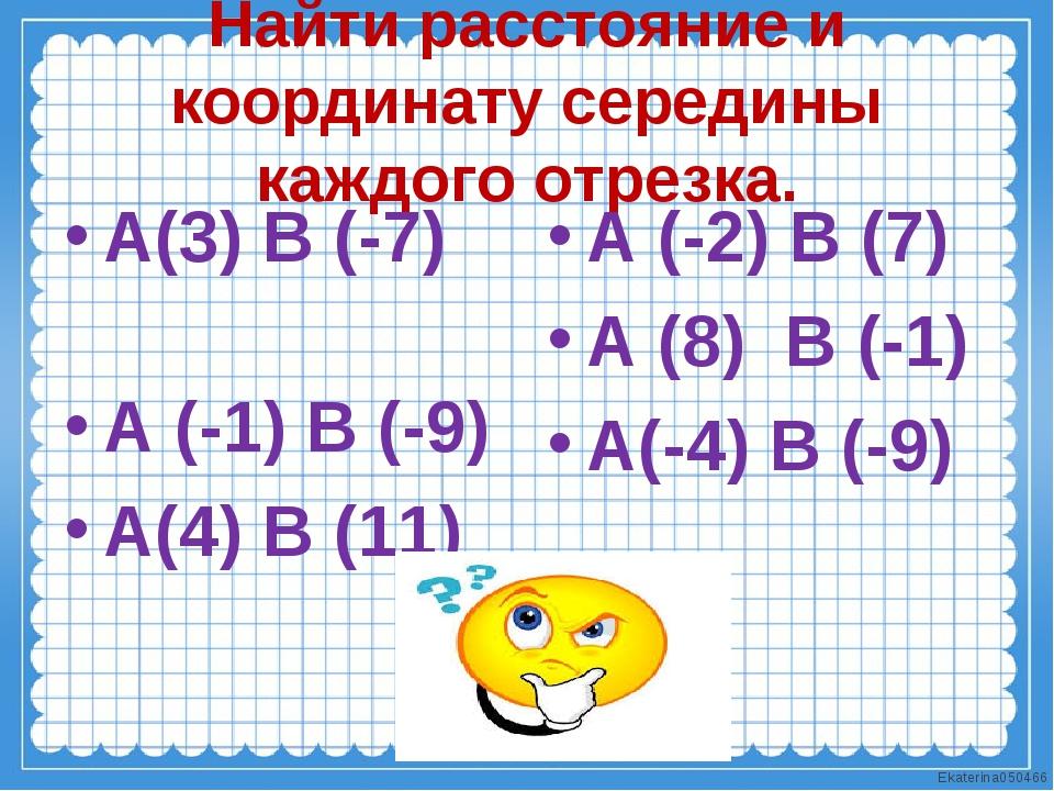 Найти расстояние и координату середины каждого отрезка. А(3) В (-7) А (-1) В...