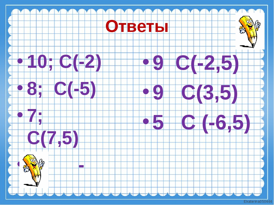 Ответы 10; С(-2) 8; С(-5) 7; С(7,5) - 9 С(-2,5) 9 С(3,5) 5 С (-6,5) Ekaterina...