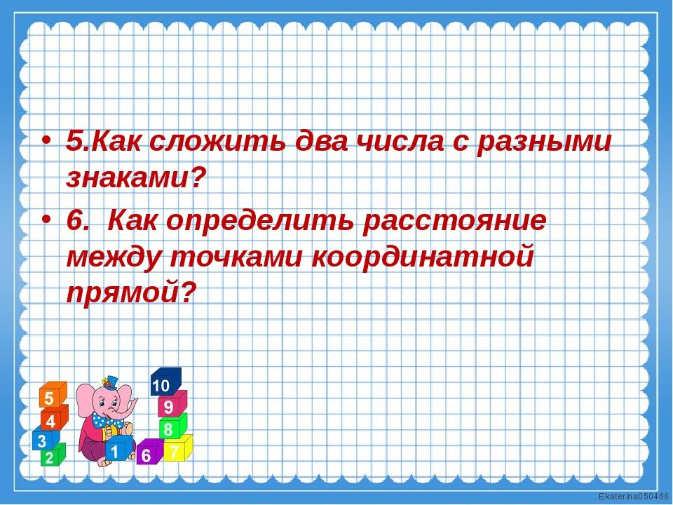 5.Как сложить два числа с разными знаками? 6. Как определить расстояние между...