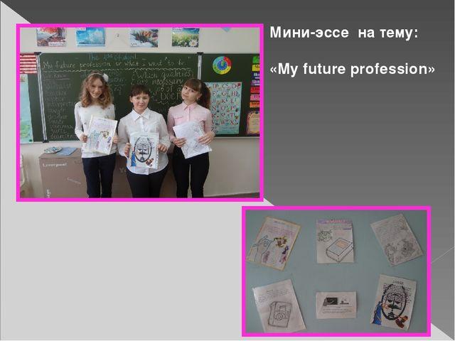 Мини-эссе на тему: «My future profession»