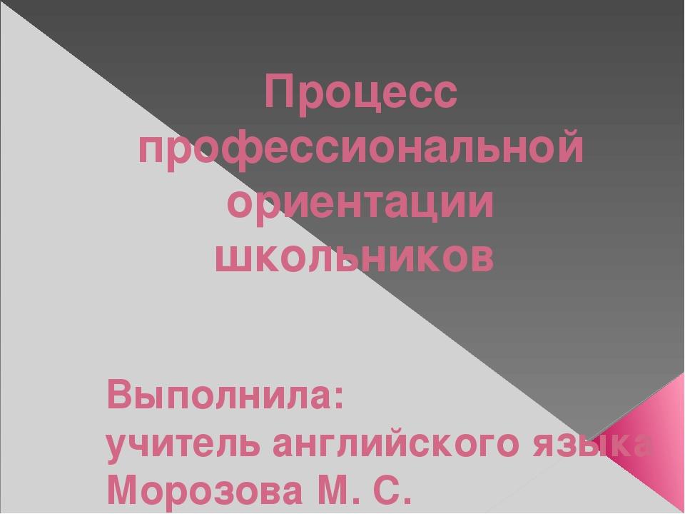 Процесс профессиональной ориентации школьников Выполнила: учитель английского...