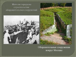 Оборонительные сооружения вокруг Москвы