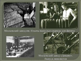 Московский завод им. Ильича выпускал снаряды для фронта Московский завод «Дин