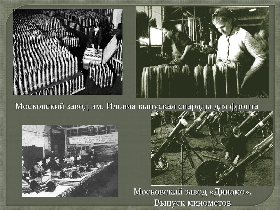 Московский завод им. Ильича выпускал снаряды для фронта Московский завод «Дин...