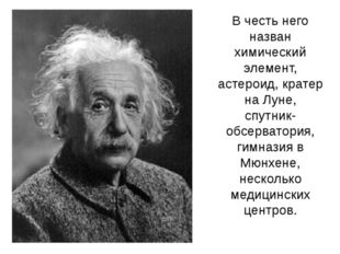 В честь него назван химический элемент, астероид, кратер на Луне, спутник-обс