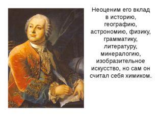 Неоценим его вклад в историю, географию, астрономию, физику, грамматику, лите