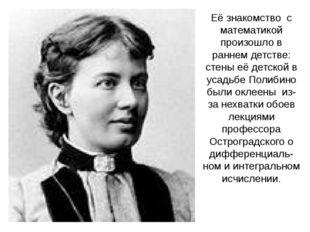 Её знакомство с математикой произошло в раннем детстве: стены её детской в ус