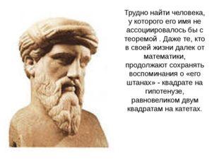 Трудно найти человека, у которого его имя не ассоциировалось бы с теоремой .