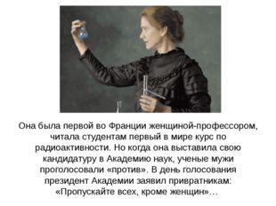 Она была первой во Франции женщиной-профессором, читала студентам первый в ми