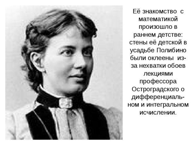 Её знакомство с математикой произошло в раннем детстве: стены её детской в ус...