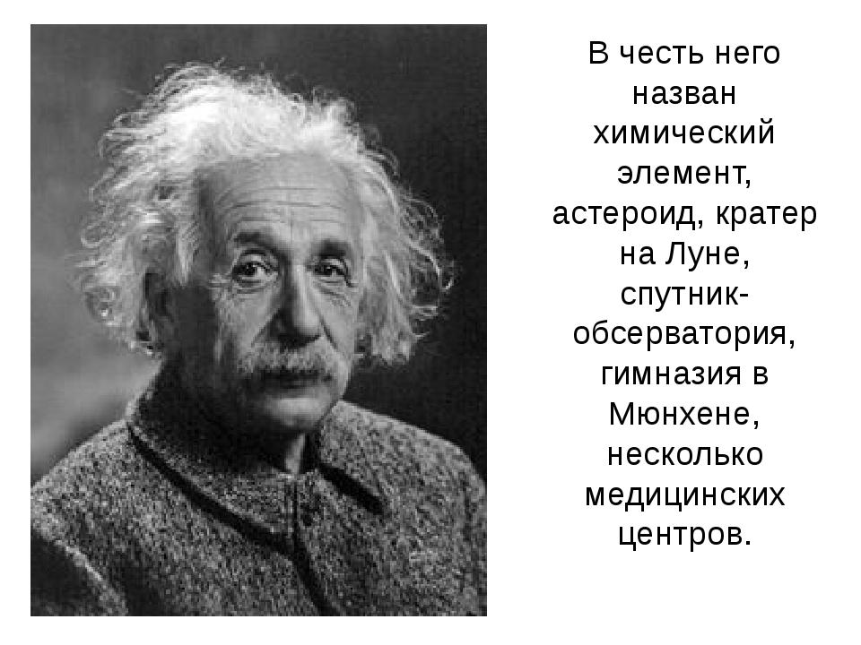 В честь него назван химический элемент, астероид, кратер на Луне, спутник-обс...