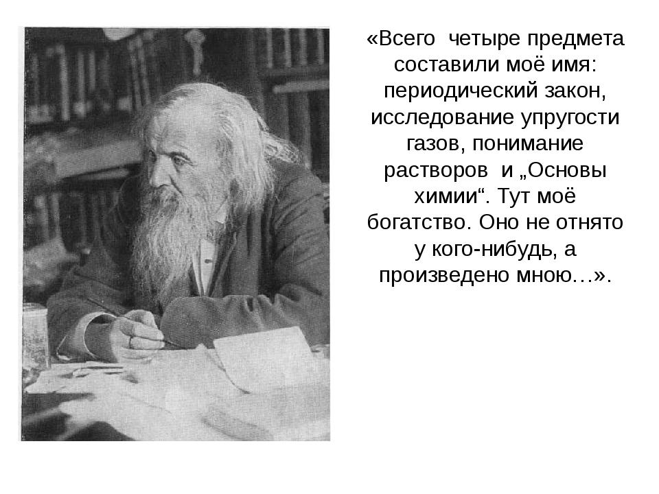 «Всего четыре предмета составили моё имя: периодический закон, исследование у...