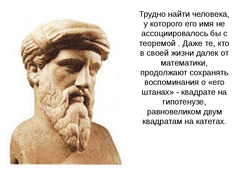 Трудно найти человека, у которого его имя не ассоциировалось бы с теоремой ....