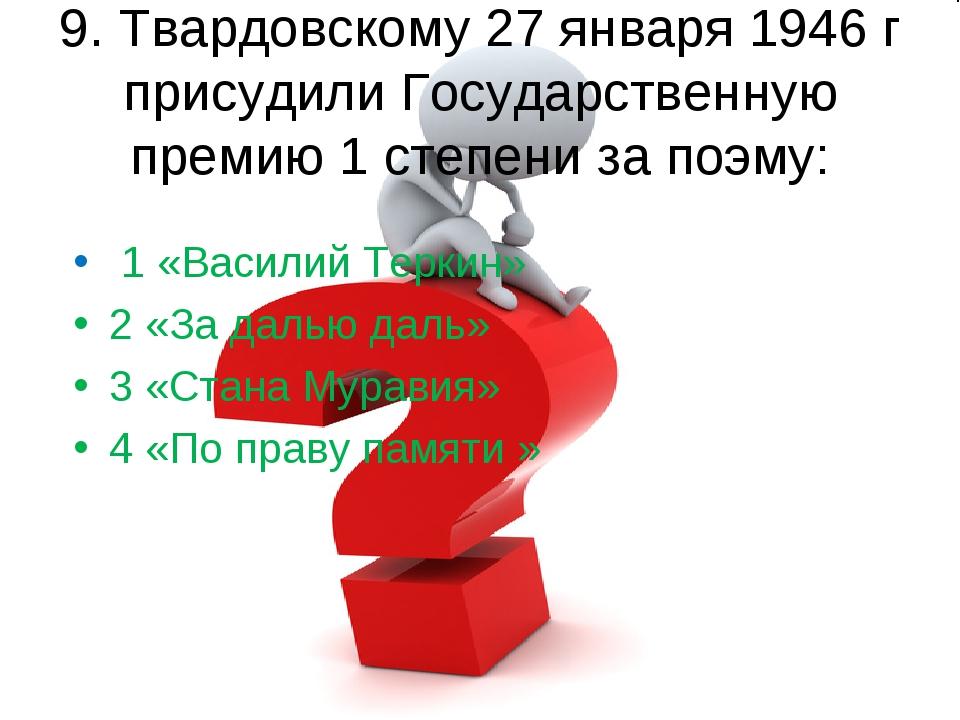9. Твардовскому 27 января 1946 г присудили Государственную премию 1 степени...