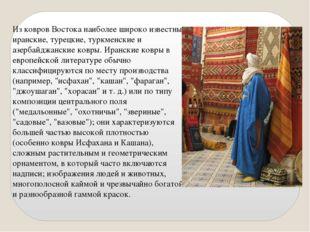 Из ковров Востока наиболее широко известны иранские, турецкие, туркменские и