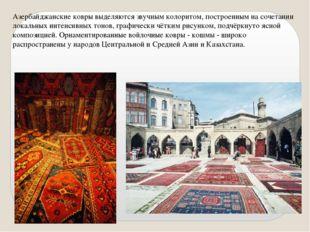 Азербайджанские ковры выделяются звучным колоритом, построенным на сочетании