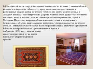 В Европейской части ковроделие издавна развивалось на Украине (главным образо