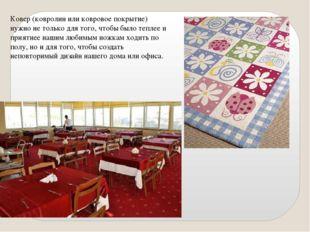 Ковер (ковролин или ковровое покрытие) нужно не только для того, чтобы было т