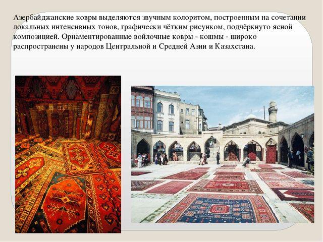 Азербайджанские ковры выделяются звучным колоритом, построенным на сочетании...