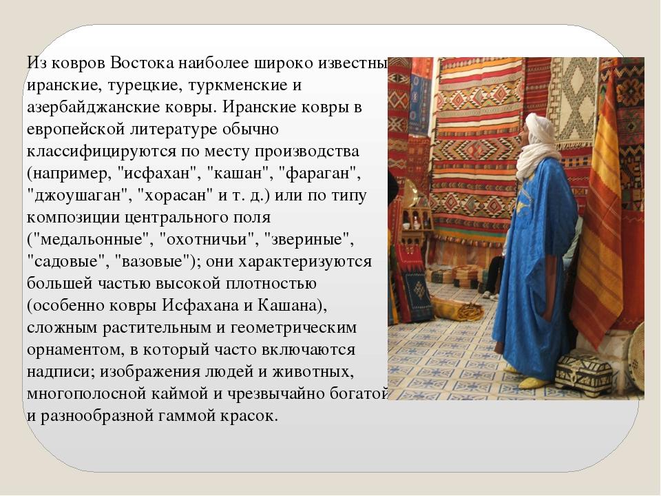 Из ковров Востока наиболее широко известны иранские, турецкие, туркменские и...