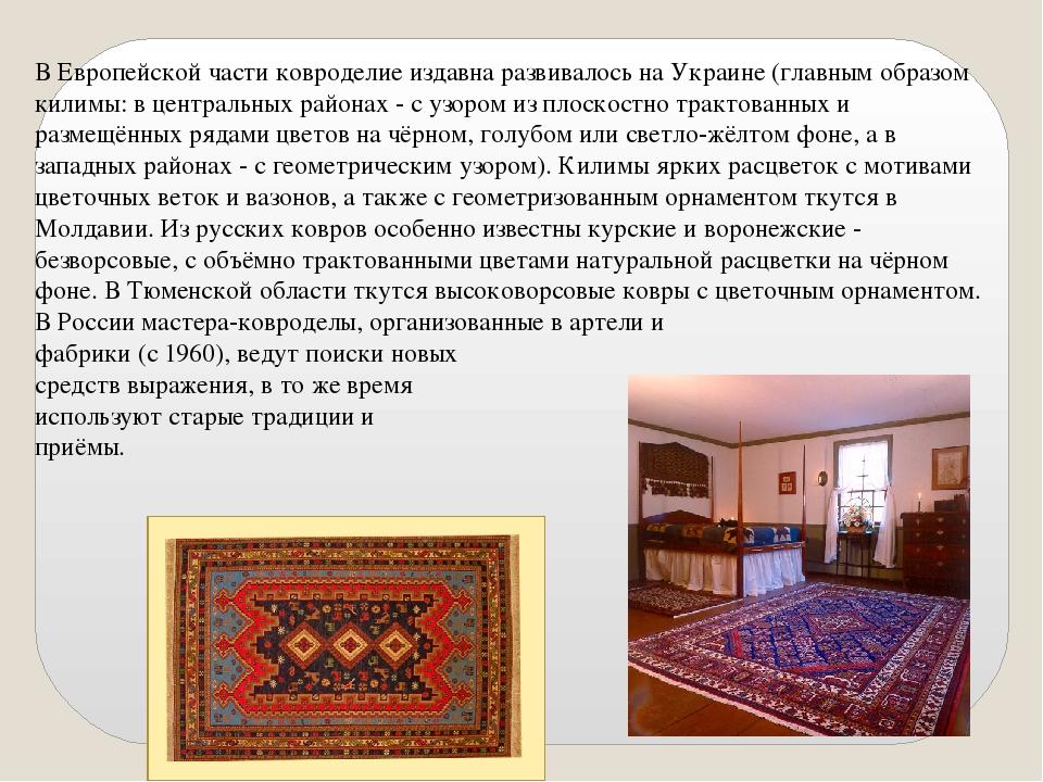 В Европейской части ковроделие издавна развивалось на Украине (главным образо...