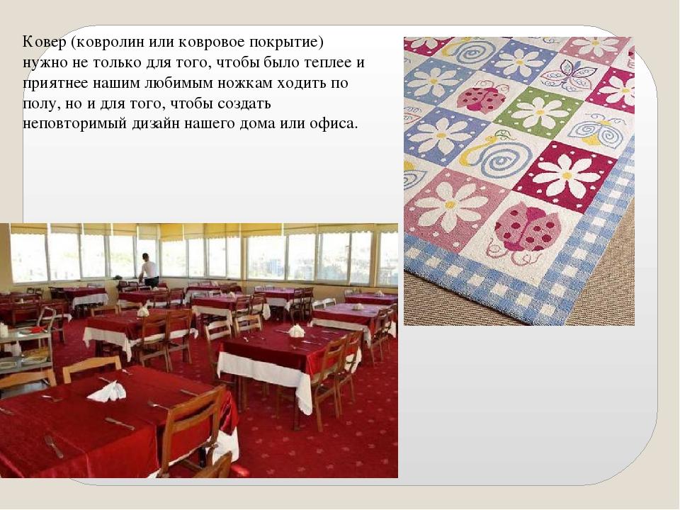 Ковер (ковролин или ковровое покрытие) нужно не только для того, чтобы было т...