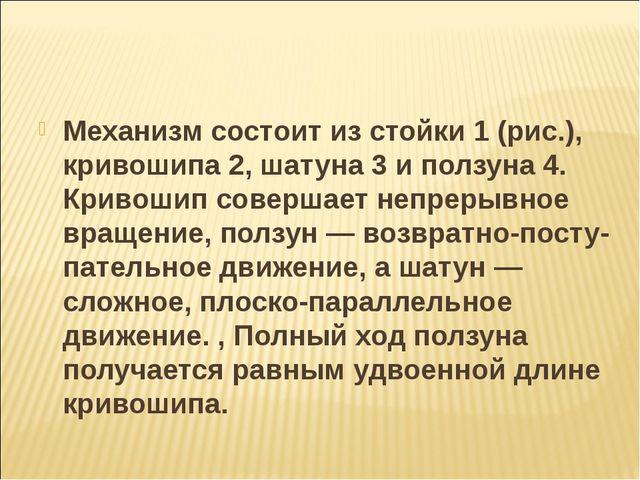 Механизм состоит из стойки 1 (рис.), кривошипа 2, шатуна 3 и ползуна 4. Криво...