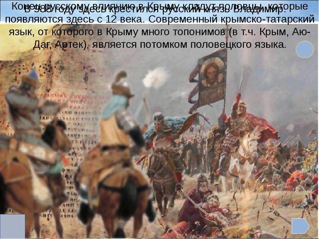 Крым— регион с древними традициями православия и развитым исламским зодчеств...