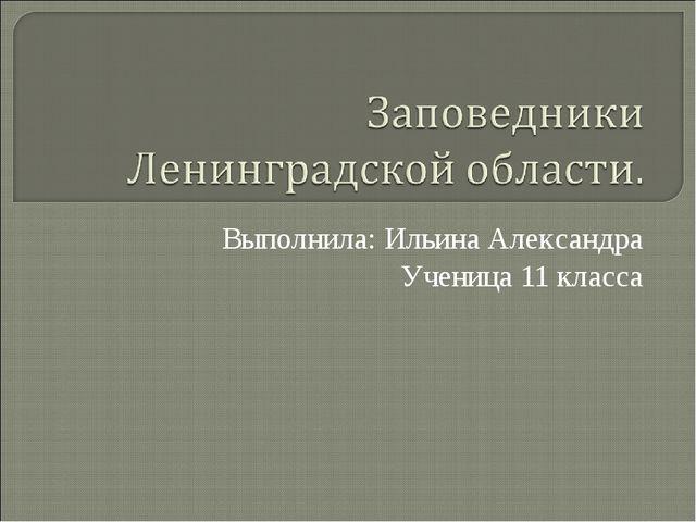 Выполнила: Ильина Александра Ученица 11 класса