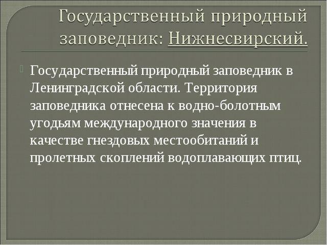 Государственный природный заповедник в Ленинградской области. Территория запо...