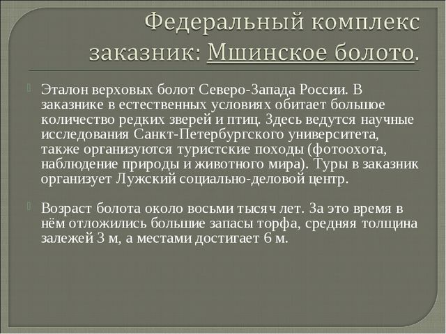 Эталон верховых болот Северо-Запада России. В заказнике в естественных услови...