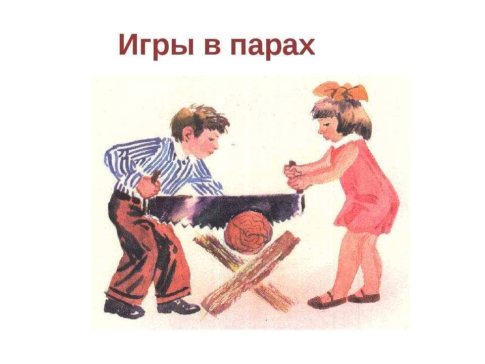 Игры в парах