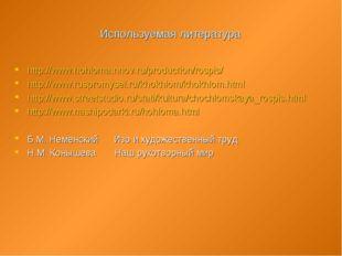 Используемая литература http://www.hohloma.nnov.ru/production/rospis/ http://