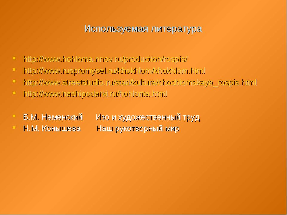 Используемая литература http://www.hohloma.nnov.ru/production/rospis/ http://...