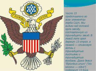 Число 13 представлено во всех элементах герба США. Мы видим над головой орла