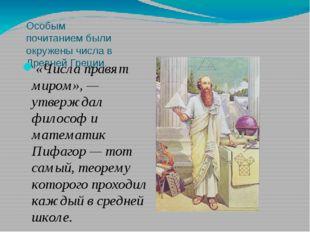 Особым почитанием были окружены числа в Древней Греции. «Числа правят миром»,