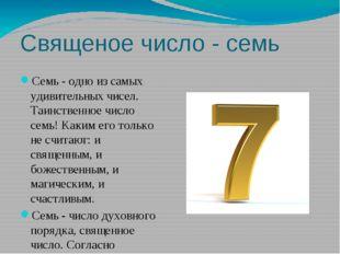 Священое число - семь Семь - одно из самых удивительных чисел. Таинственное ч