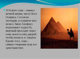 В Египте семь - символ вечной жизни, число бога Осириса. Согласно легендам,