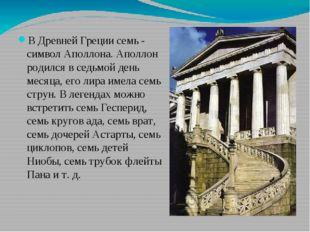 В Древней Греции семь - символ Аполлона. Аполлон родился в седьмой день меся