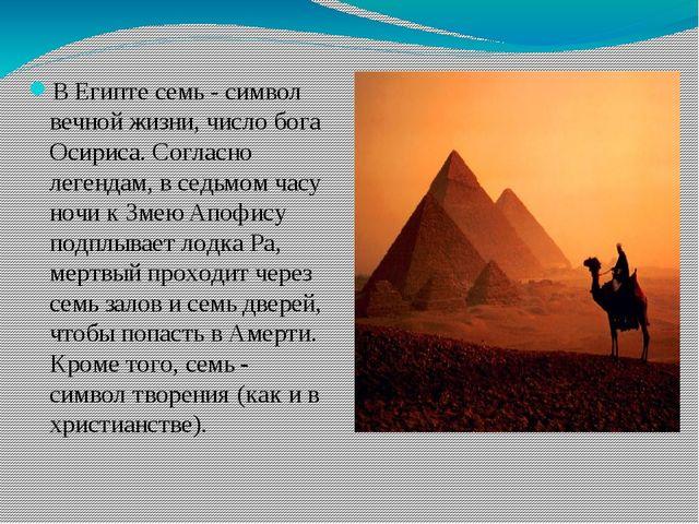 В Египте семь - символ вечной жизни, число бога Осириса. Согласно легендам,...
