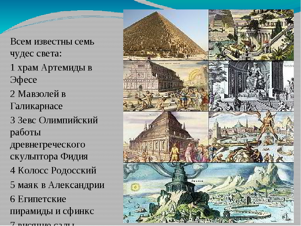 Всем известны семь чудес света: 1 храм Артемиды в Эфесе 2 Мавзолей в Галикар...